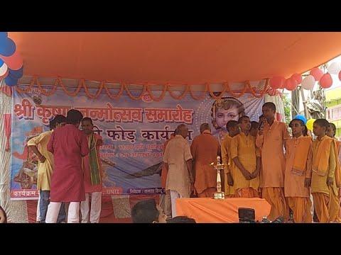 #Chhapra में जन्माष्टमी पर हुआ मटकी फोड़ कार्यक्रम