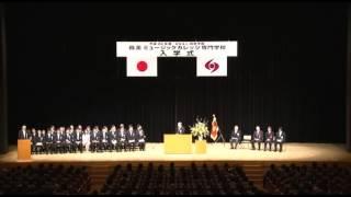 平成24年4月4日、文京シビックホールで行われた『尚美ミュージックカレ...