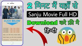 How To Download Sanju Full HD Movie In 2 Minutes    सिर्फ 2 मिनट में डाउनलोड होगा संजू मूवी