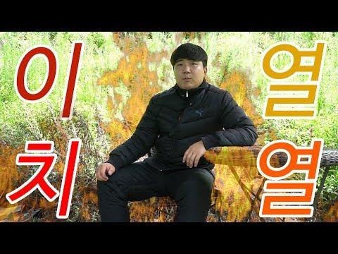 37도 폭염! 패딩잠바+패딩바지 이열치열  Feat. 대프리카
