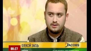 "Олексій Заєць у ""Сніданку з 1+1"". част 1"