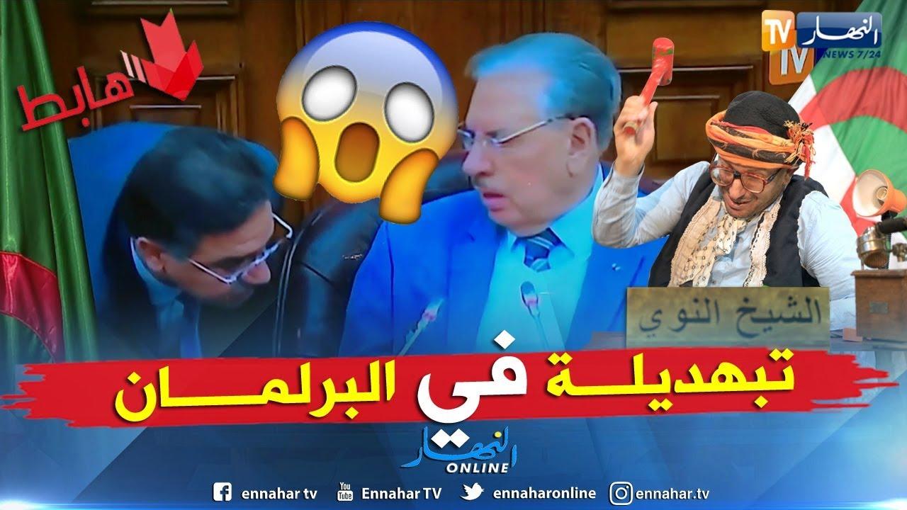 طالع هابط: شاهد كيف علق الشيخ النوي على فضيحة المجلس الأمة