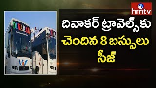 RTA Officers Raids On Diwakar Travels In Anantapur District | 8 Buses Seized By RTA | hmtv