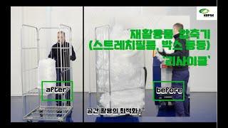 리사이클 - 필름 박스 등 포장 부자재 압축기 Recy…