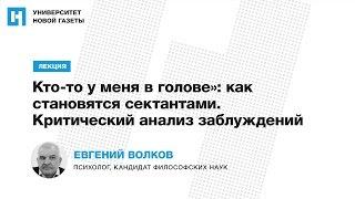 Лекция Евгения Волкова «Как становятся сектантами. Критический анализ заблуждений»