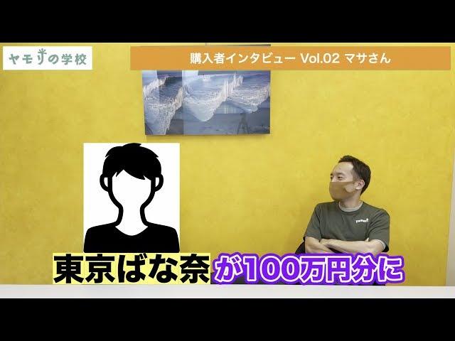 物件購入者インタビューvol.02 20代!100万円指値で戸建購入