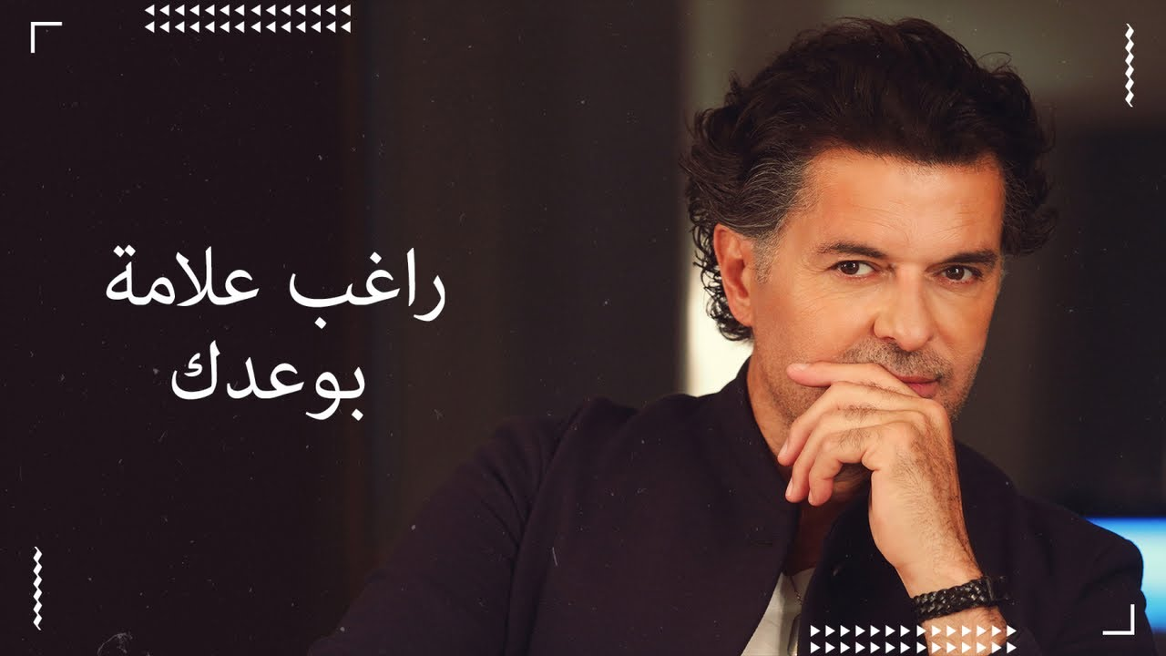 Ragheb Alama - Bawaidak (Official Lyrics Video) - راغب علامة - بوعدك
