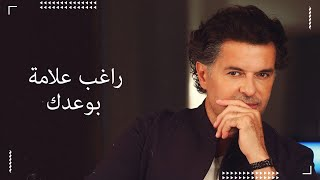 Ragheb Alama - Bawaidak (Official Lyrics Video) - راغب علامة - بوعدك