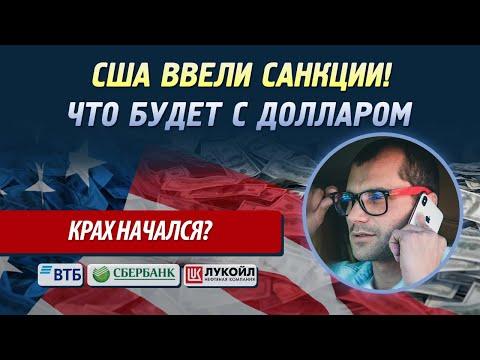 США ввели санкции против Роснефти! Как это повлияет на курс доллара на Московской бирже