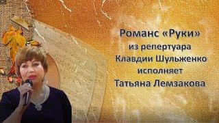 "#Романс"" Руки""из репертуара #КлавдииШульженко исполняет Т.Лемзакова."