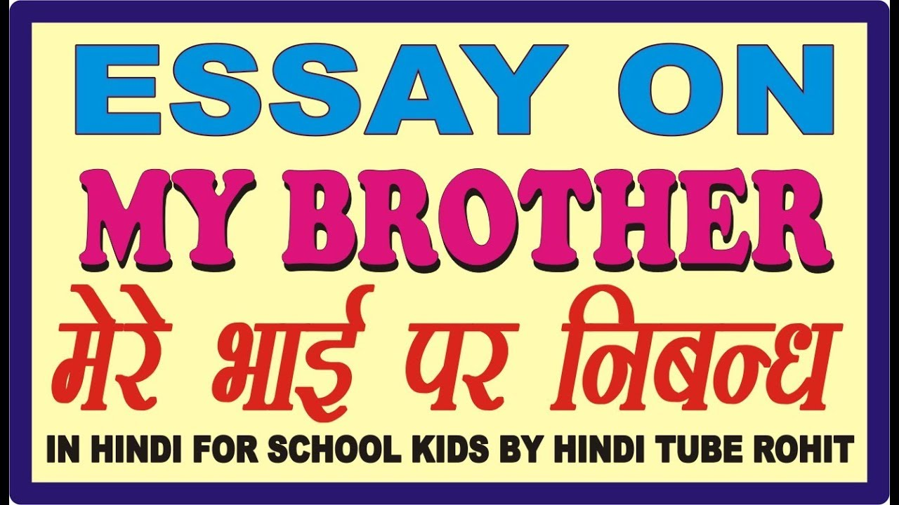 ESSAY ON MY BROTHER IN HINDI FOR SCHOOL KIDS BY HINDI TUBE ROHIT