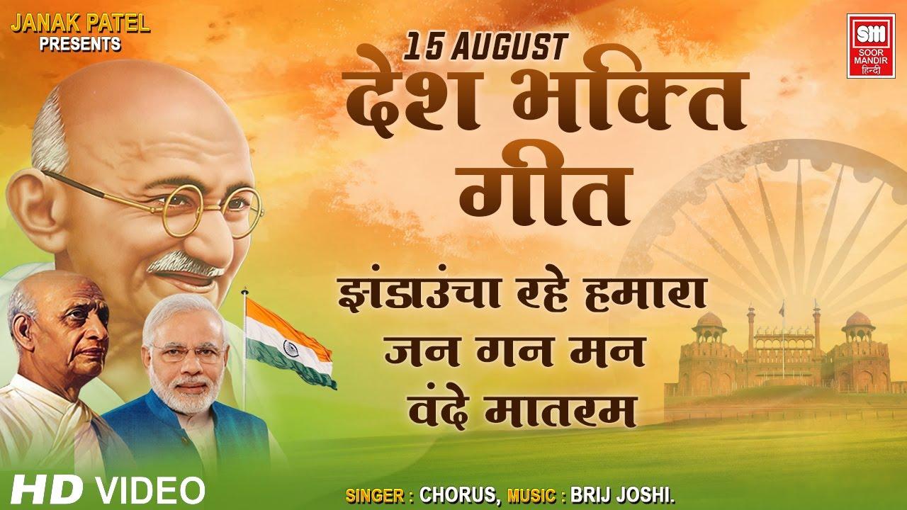 Desh Bhakti Geet I Desh Bhakti Songs I Jai Hind I Rastra Gaan I Rastra Songs I Special India