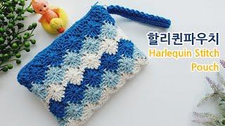 코바늘 할리퀸 스티치 파우치 만들기 crochet ha…