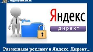 Реклама в Яндекс Директ (Yandex Direct)(Эффективная реклама в Яндекс Директ. Видеоинструкция по настройке контекстной рекламы в сети Yandex Direct. Данн..., 2013-11-27T08:54:18.000Z)
