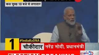 Main Bhi Chowkidar Campaign: Top 5 Highlights of PM Modi speech