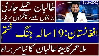 Today's Top New Latest Updates About Current Events & Programs by Ghulam Nabi Madni | 18 July 2020 |