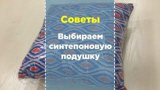 видео Как правильно выбрать подушку, ее разновидности