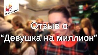 Парабеллум, Мрочковский - Тренинги на миллион - Часть 1
