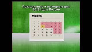 Отдохнуть по полной  В Минтруд РФ рассказали о том, сколько у россиян будет выходных