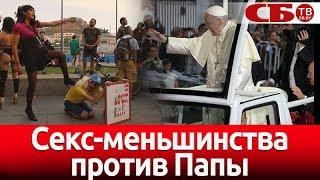 Визит Папы Римского в Чили – секс-меньшинства против