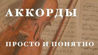 Основные виды аккордов в музыке без лишних слов. Интересное сольфеджио