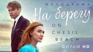 На берегу /On Chesil Beach/ Фильм HD