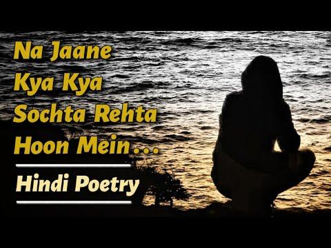 SHAYARI : Na Jaane Kya Kya Sochta Rehta Hoon Mein