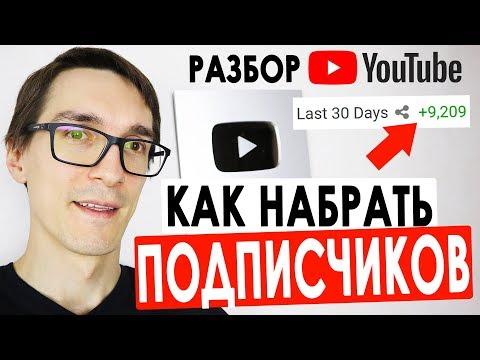 Как набрать 1000 подписчиков на YouTube   Советы, как набрать подписчиков. Оценка каналов
