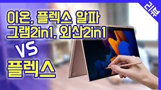 삼성 갤럭시북 플렉스2 구매 전 고민되는 부분 정리
