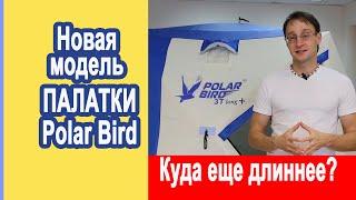 Палатка для зимней рыбалки Polar Bird 3 T Long Плюс обзор новинки