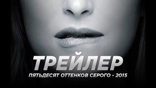 50 оттенков серого 2015 первый русский дублированный HD трейлер   премьера 13 февраля 2015