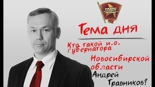 Кто такой и.о. губернатора Новосибирской области Андрей Травников?