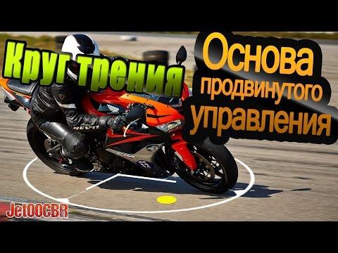Управление мотоциклом: Круг трения