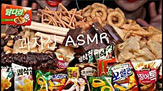 ASMR) 과자&스낵 먹방 snack mukba…