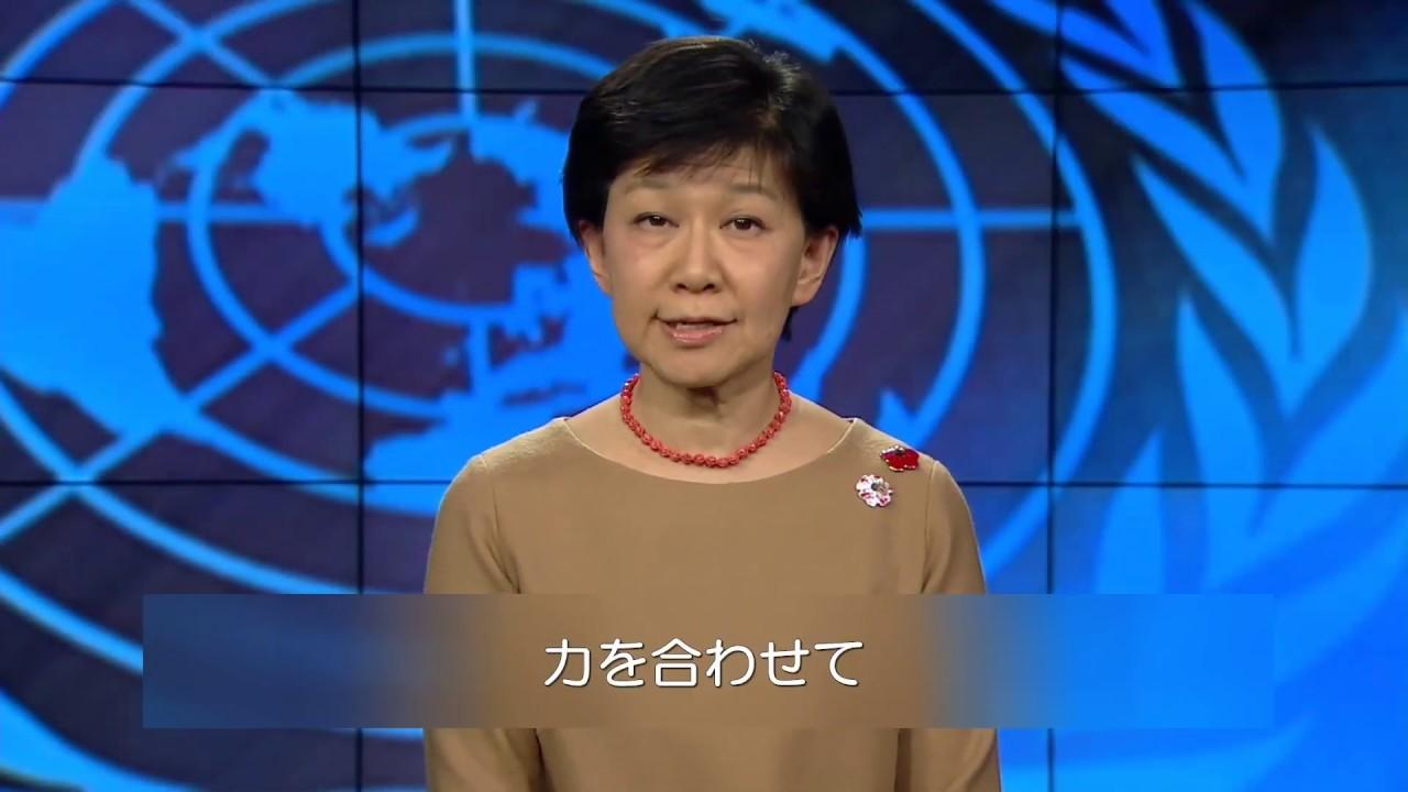 軍縮 事務 満 中 担当 次長 泉 上級 の 代表 国連 15歳のニュース 国連・中満事務次長とオンライン対話