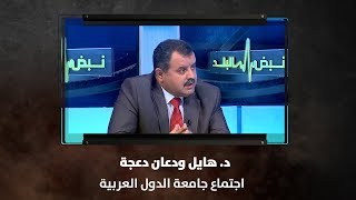 د. هايل ودعان دعجة - اجتماع جامعة الدول العربية