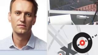 Радиоэфир на Эхо Москвы. Навальный о Медведеве. 03.03.2017