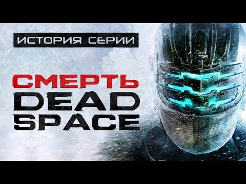 Dead Space 3. Часть, которая убила серию. История серии