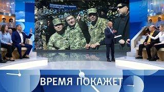 Украинские провокации. Время покажет. Выпуск от 12.10.2018