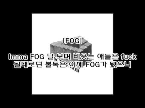 FOG - I'm The God Remix (ft. 욱수, MC꼬봉, Van Mulah, GOM, 국산)