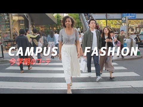 [VIDEO] - What I Wear to School in Japan || SPRING 2017 LOOKBOOK 7