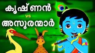 Krishna vs Demons | Full Movie (HD) | In Malayalam | Stories for Kids
