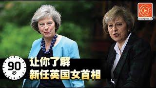 90秒 让你了解新任英国女首相