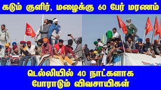 40 நாட்களாக போராடும் விவசாயிகள்..கடும் குளிர், மழைக்கு 60 பேர் மரணம்.| Britain Tamil Broadcasting