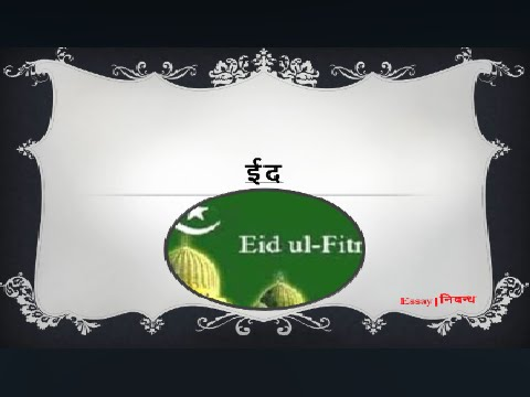 short essay on eid celebration Short essay on eid ul-fitr - essay for school students id ul-fitr is the joyful festival which marks the end of short essay on the intense competition of.
