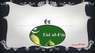 Hindi Essay on 'Id ul Fitr'   'Eid'   'ईद' पर निबंध