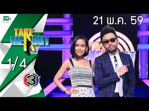 Take Me Out Thailand S10 ep.7 คิม-ไอซ์ 1/4 (21 พ.ค. 59)
