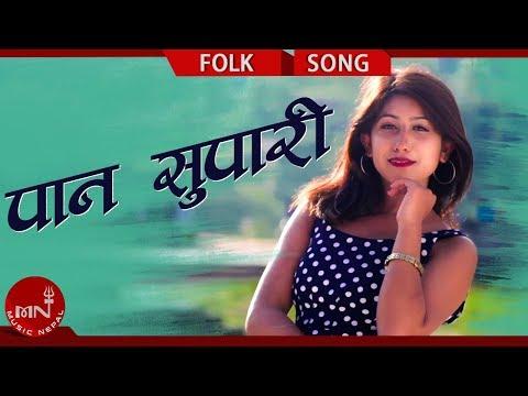 New Lok Dohori Song 2075/2018 | Pan Supari - Surendra Giri & Devi Ale Ft. Manoj Khadka & Subekchhya