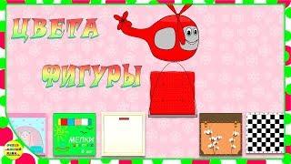 Цветные вертолеты. Учим цвета и фигуры. Развивающие мультфильмы для детей.