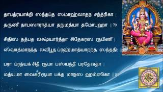 Sri Lalitha Sahasranamam with Tamil Lyrics sung by TSRanganathan